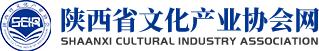 陕西文化产业协会网